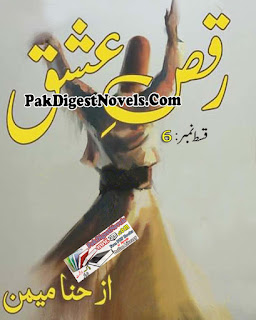 Raqs E Ishq Episode 6 By Hina Memon Urdu Novel Free Download Pdf