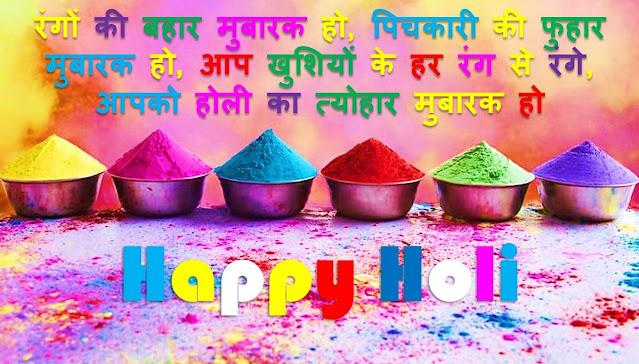 Happy Holi Shayari Wishes status for Family in Hindi
