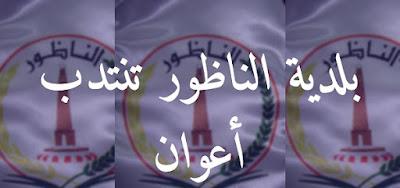 مناظرة انتداب بلدية الناظور- سيدي علي بن العابد