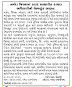 Collector Office, Narmada Recruitment for Law Officer Post 2020