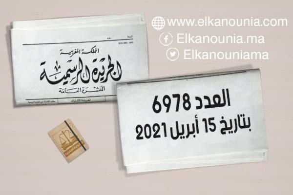 الجريدة الرسمية عدد 6978 الصادرة بتاريخ 2 رمضان 1442 (15 أبريل 2021) PDF
