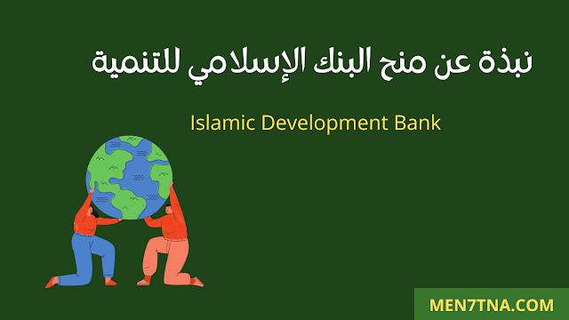 منحة البنك الاسلامى
