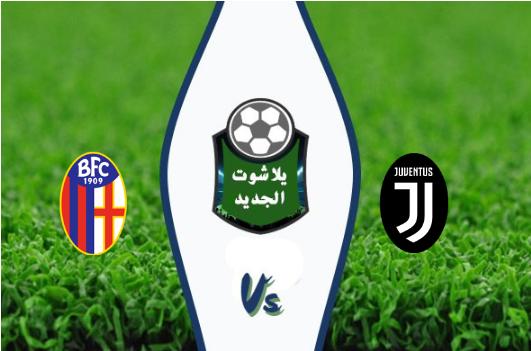 نتيجة مباراة يوفنتوس وبولونيا اليوم 19-10-2019 في الدوري الايطالي