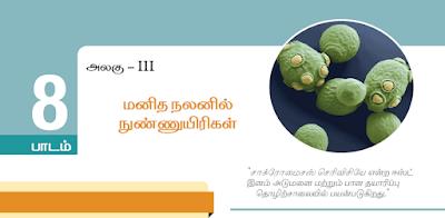 KALVISOLAI ONLINE TEST - CLASS 12 BIOLOGY ZOOLOGY - பாடம் 8 மனித நலனில் நுண்ணுயிரிகள் - 1 MARK QUESTIONS
