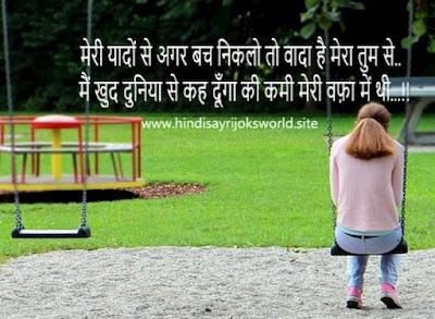best love sad shayari