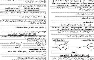 امتحان اللغة العربية للصف الرابع الابتدائى الترم الأول 2019 لقياس مستوي الطلاب