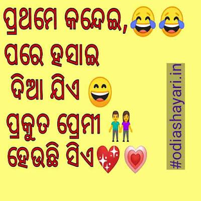 Odia Shayari lover boy