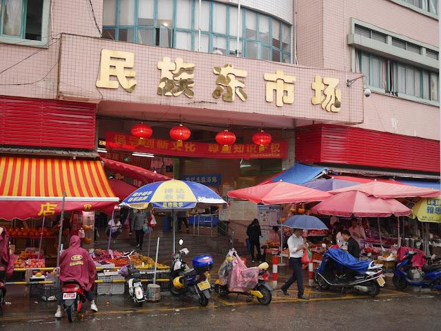 Minzu East Market (民族东市场) in Zhongshan