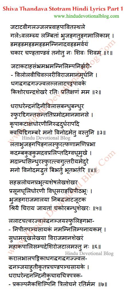 Thevaram Lyrics In Ebook