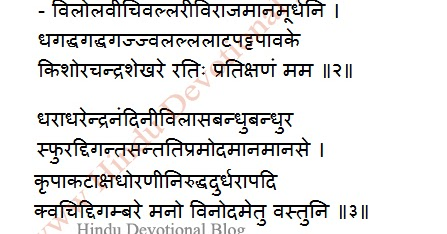 shiv tandav stotram lyrics in hindi pdf