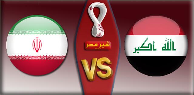 بث مباشر مباراة العراق وايران فى تصفيات كاس العالم 2022