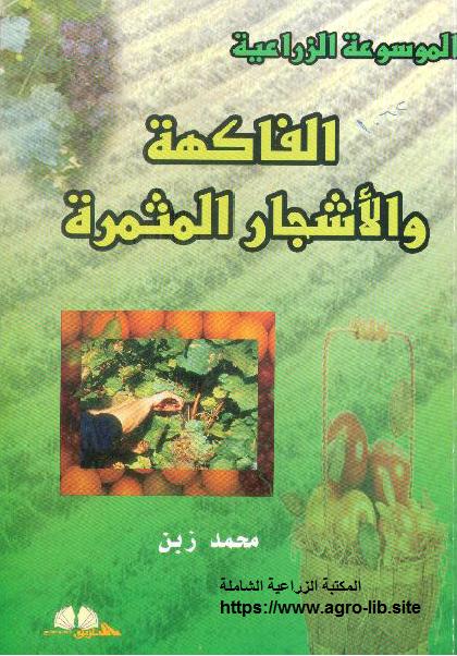 كتاب : الموسوعة الزراعية - الفاكهة و الاشجار المثمرة -