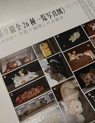 井波瑞泉寺の参道の木彫り猫パンフレット