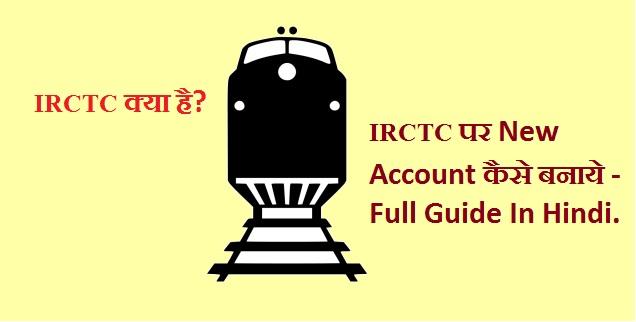 IRCTC क्या है और IRCTC पर New Account कैसे बनायें? - Full Guide