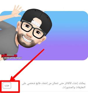 كيفية عمل افاتار Avatar فيسبوك بالصور طريقة إنشاء فيسبوك أفاتار Avatar facebook ماهي افاتار Avatar فيسبوك
