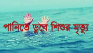 গাজীপুর কালীগঞ্জে পুকুরে ডুবে ৯ বছরের শিশুর মৃত্যু