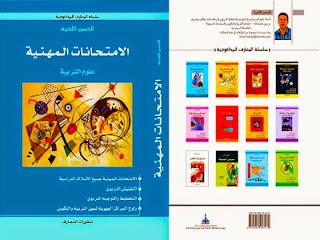 تحميل كتاب الامتحانات المهنية علوم التربية PDF الأستاذ الحسن اللحية