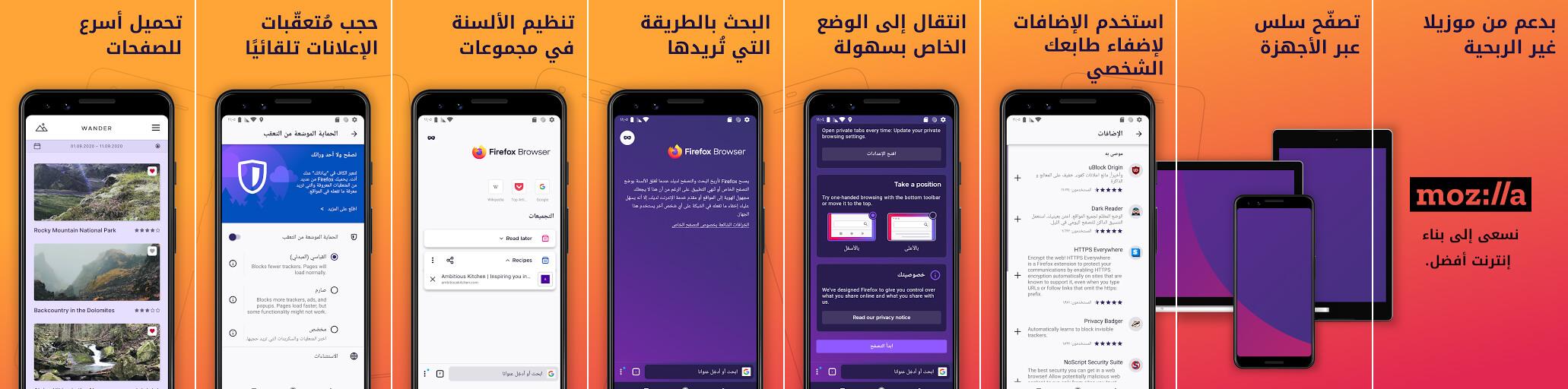 لقطات شاشة لتطبيق فايرفوكس Mozilla Firefox