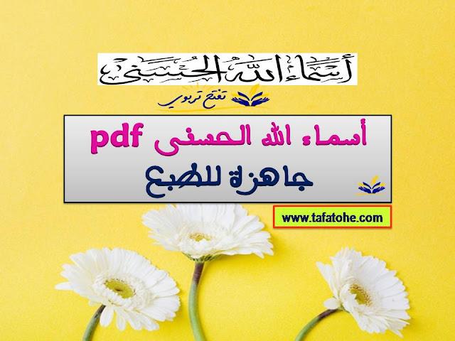 أسماء الله الحسنى pdf جاهزة للطبع