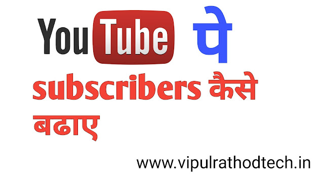 How to grow subscribers on YouTube channel | YouTube channel par subscribers kaise Badhaye kaise Badhaye