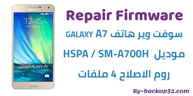 سوفت وير هاتف Galaxy A7 HSPA موديل SM-A700H روم الاصلاح 4 ملفات تحميل مباشر