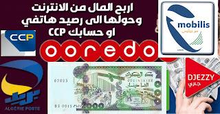 ربح المال من الانترنت الجزائرين