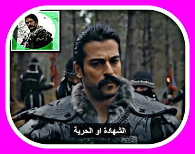 الإعلان الأول والثاني والحلقة 23 من مسلسل قيامة عثمان بن ارطغرل بن سليمان شاة