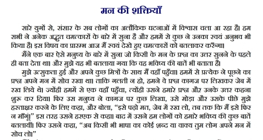 Mann ki Shaktiyan Aur Jivan Gathan Ki Sadhna Hindi PDF Download Free