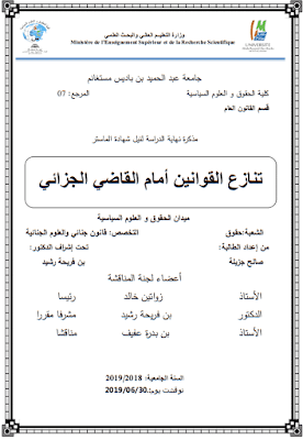 مذكرة ماستر: تنازع القوانين أمام القاضي الجزائي PDF
