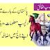 19 Interesting facts about pakistan | Pakistan Kay Baray Main Dilchasp maloomat.