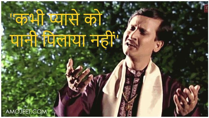 Kabhi-Pyase-KO-Pani-Pilaya-Nahin-Baad-Amrit-Pilane-Se-Kya-Fayda-Mp3-Bhajan-Song