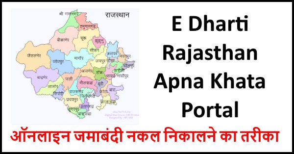 e-dharti-rajasthan-online-portal-complete-information-in-hindi