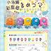 20161008-授權可愛卡通印章-線上dm-路竹金玉堂