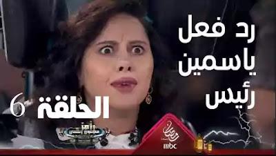 شاهد برنامج رامز مجنون رسمي الحلقة السادسة 6 ياسمين رئيس