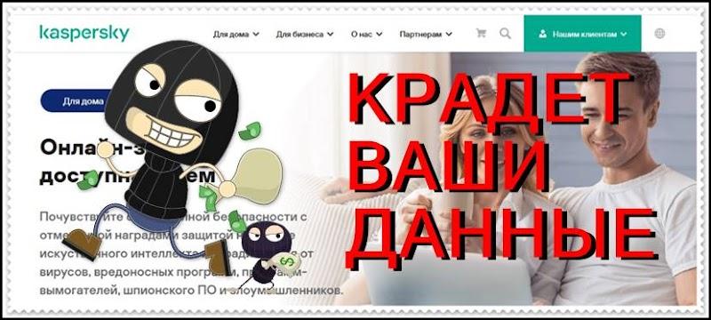 [Мошенники] kaspersky.ru – отзывы, обман и кража данных! Касперский антивирус