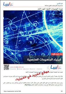 تحميل كتاب فيزياء الجسيمات العنصرية pdf الجزء الأول ـ ناسا