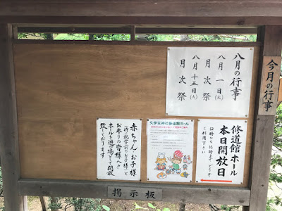 八月の行事(平成29年)