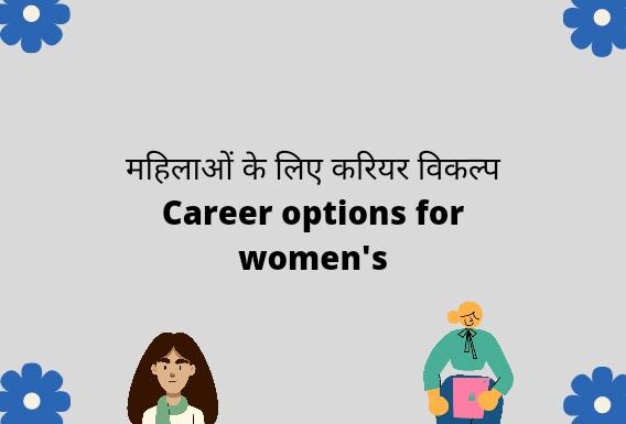 career-options-for-girls