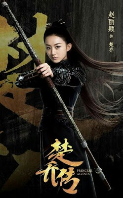 VIDEO: Princess Agents 2017