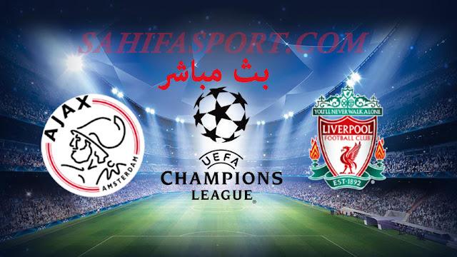 موعد مباراة أياكس أمستردام وليفربول بث مباشر بتاريخ 21-10-2020 دوري أبطال أوروبا