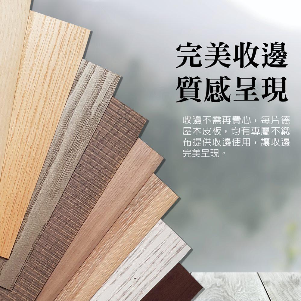 收邊不需再費心,每片德屋木皮板,均有專屬不織布提供收邊使用,以同批木料製作,讓收邊能一氣呵成、完美呈現。