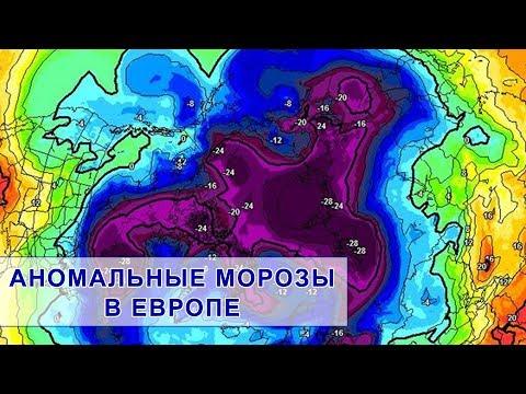 Аномальные морозы в Европе. Гольфстрим. Климатические изменения.