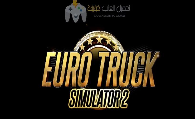 تحميل لعبة الشاحنات Euro Truck Simulator 2 للكمبيوتر برابط مباشر