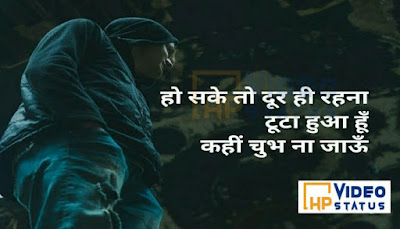 Sad Whatsapp Status Quotes in Hindi