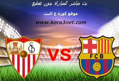 موعد مباراة برشلونة واشبيلية اليوم 19-06-2020 الدورى الاسبانى