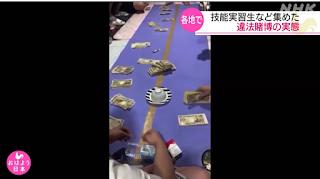 Người Việt đánh bạc tại Nhật - một vấn nạn nhức nhối mới xuất hiện trong dịch Covit 19【違法賭博】