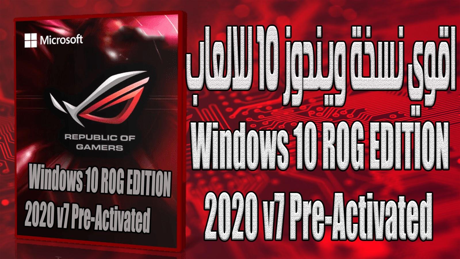 تحميل اقوي نسخة ويندوز 10 للالعاب - Windows 10 ROG EDITION 2020 v7 Pre-Activated