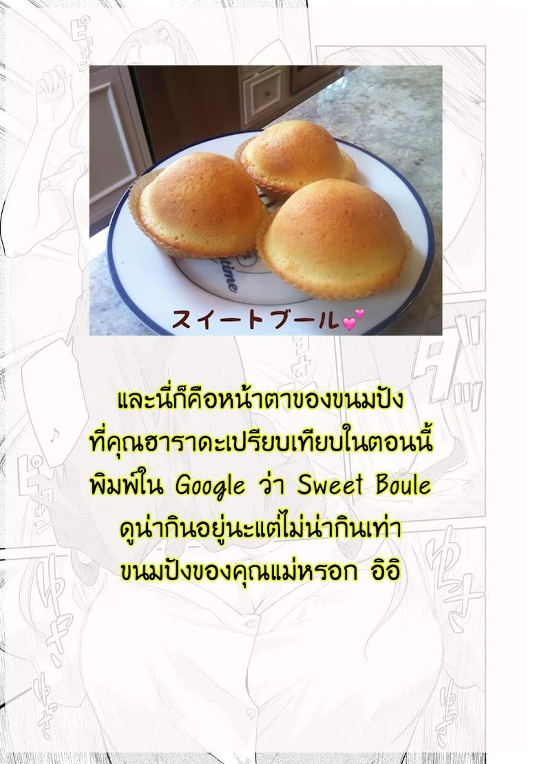 Bimajyo no Ayano-san - หน้า 5