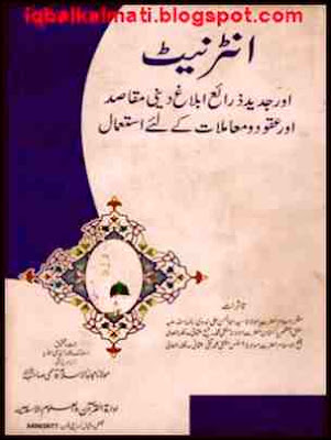 Uses of Internet Urdu