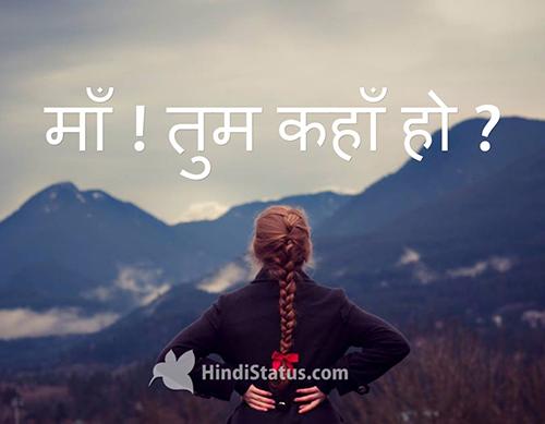 Where are You Maa - HindiStatus